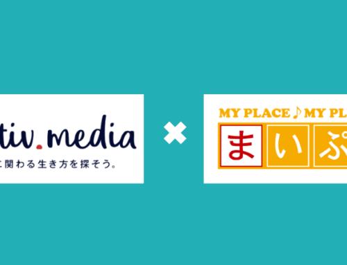【Nativ.media×まいぷれ】代表トークセッション「2021年に効く地域活性5つの視点」
