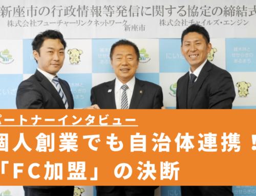 【独立・開業】個人起業でも埼玉県内自治体からの信頼を獲得!FC加盟の決断と実績