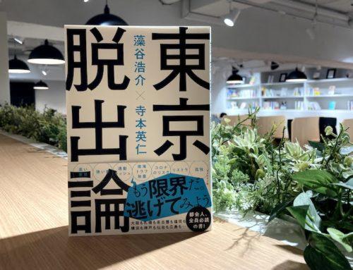 [おすすめ書籍]『東京脱出論〜藻谷浩介×寺本英仁  共著〜』おこもり時間に読みたい!
