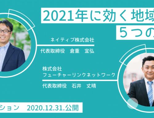 【ネイティブ×フューチャーリンクネットワーク 特別トークセッション】『2021年に効く地域活性 5つの視点』