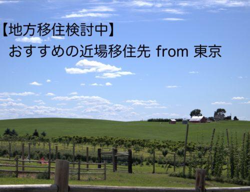 【地方移住検討中】東京から1時間半おすすめの近場移住先(結城市・那珂市・都留市)