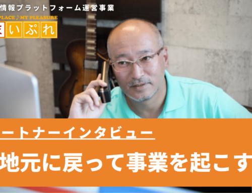 【独立・創業】地元鹿児島にUターンをして新規創業!
