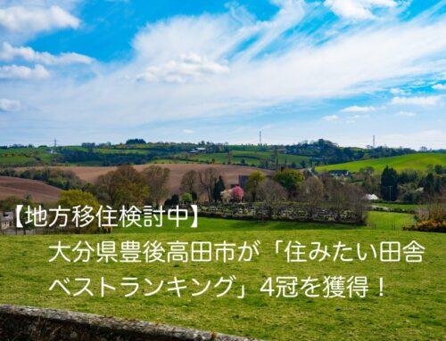 【地方移住検討中】大分県豊後高田市が「住みたい田舎ベストランキング(2021年)」で4冠を獲得!