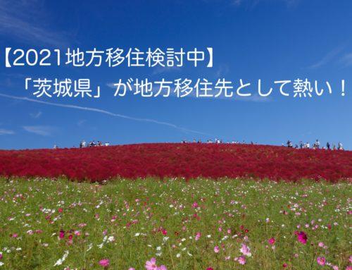 【地方移住検討中】2021年は地方移住先として茨城県が熱い!