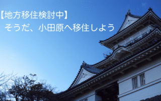 小田原移住