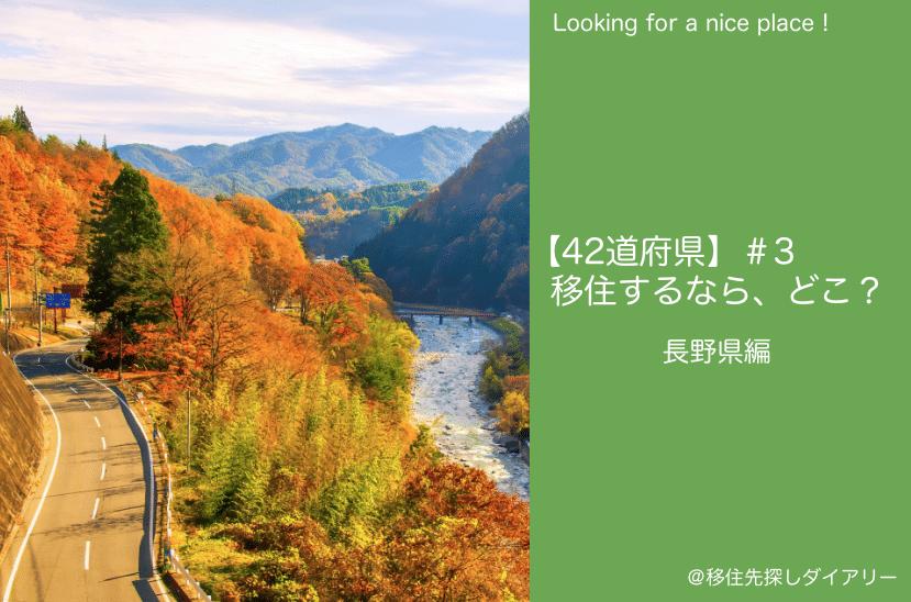 長野県移住