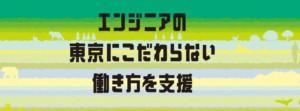 <OFF TOKYO>東京にこだわらない働き方を支援!